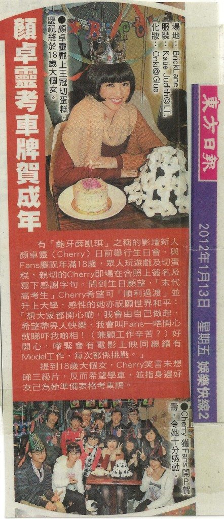 Oriental Daily Cherry Ang