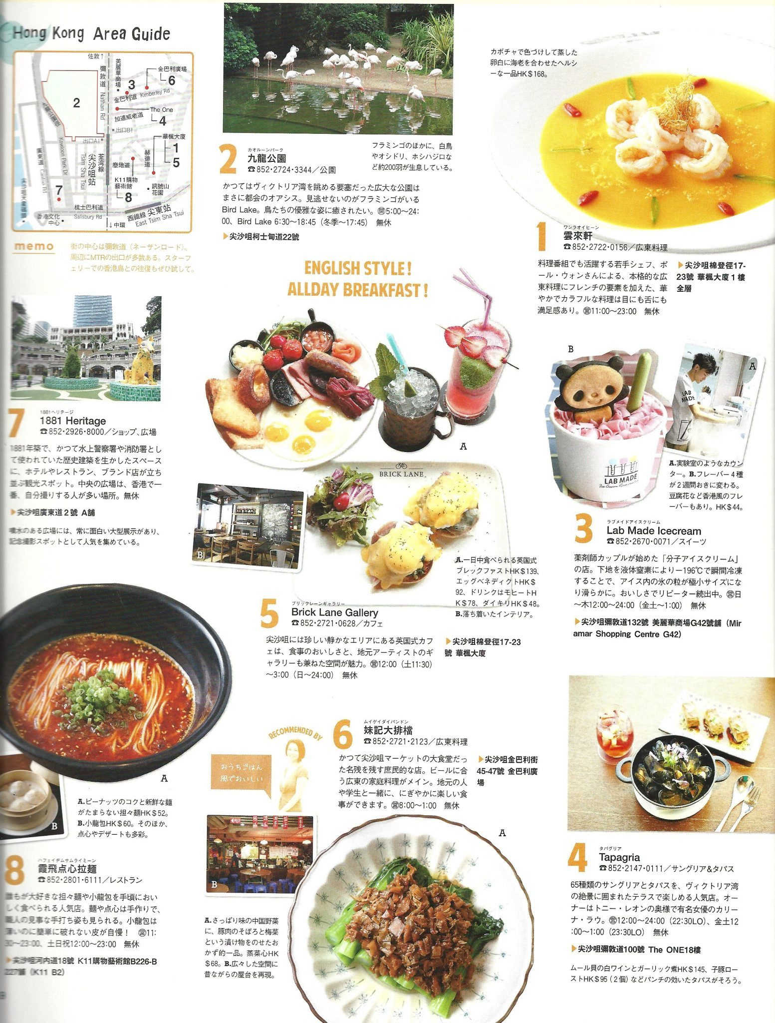 BRICK LANE Gallery featured in a Hong Kong travel guide session in Hanako - A Japanese magazine