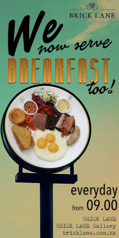 BRICK LANE now serves Breakfast too from 09.00 everyday