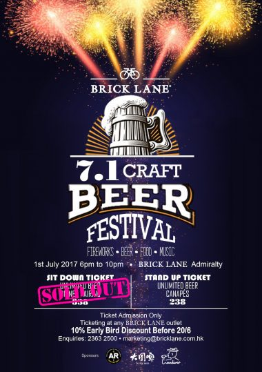 BRICK LANE 7.1 Craft Beer Festival 2017