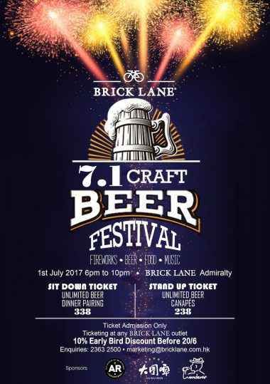 BRICK LANE 7.1 CRAFT BEER & FIREWORKS FESTIVAL 2017