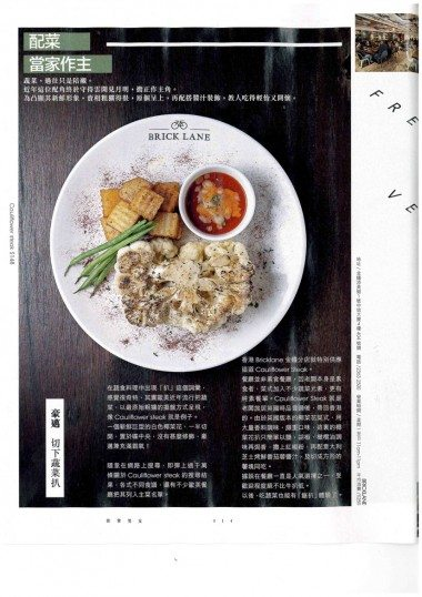 BRICK LANE's Cauliflower Steak as a featured vegetable dish by Eat and Travel Weekly